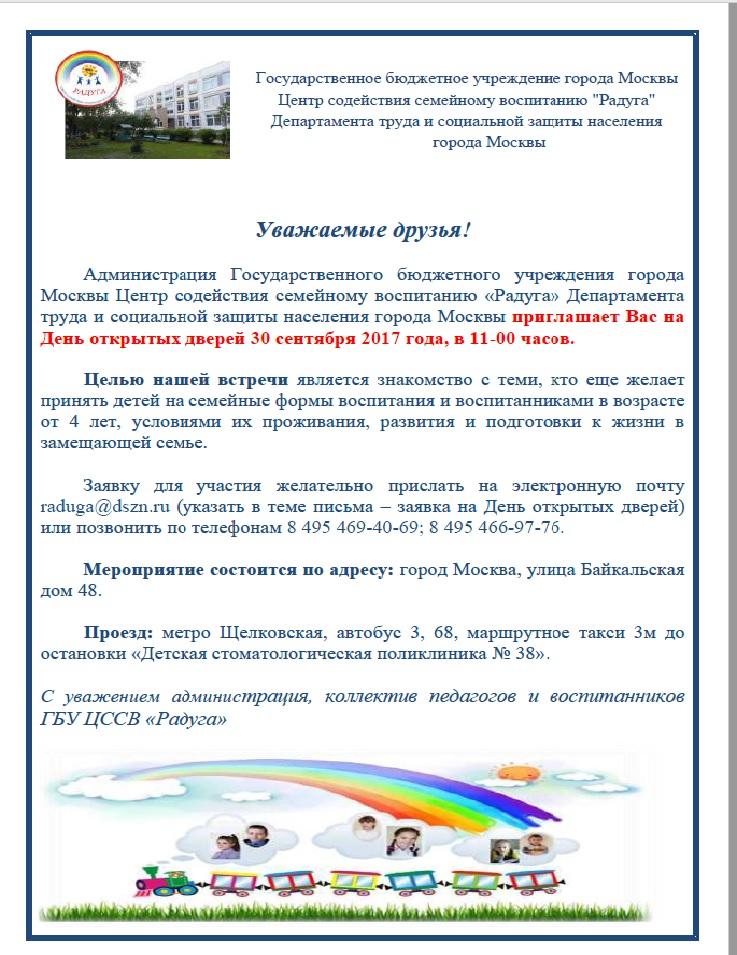 приглашение 30 сентября